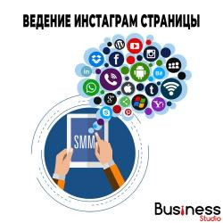 совместное продвижение в Кыргызстан: Ведение Инстаграм СтраницыЭффективное продвижение в интернете и в соц