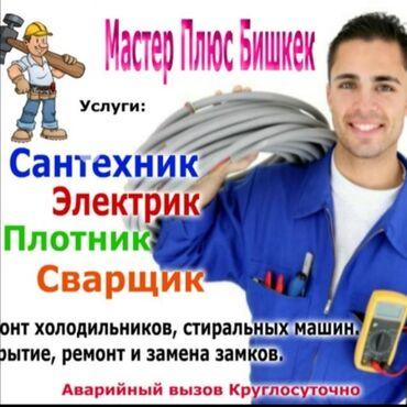 столяр плотник в Кыргызстан: Сантехник | Установка кранов, смесителей | Больше 6 лет опыта