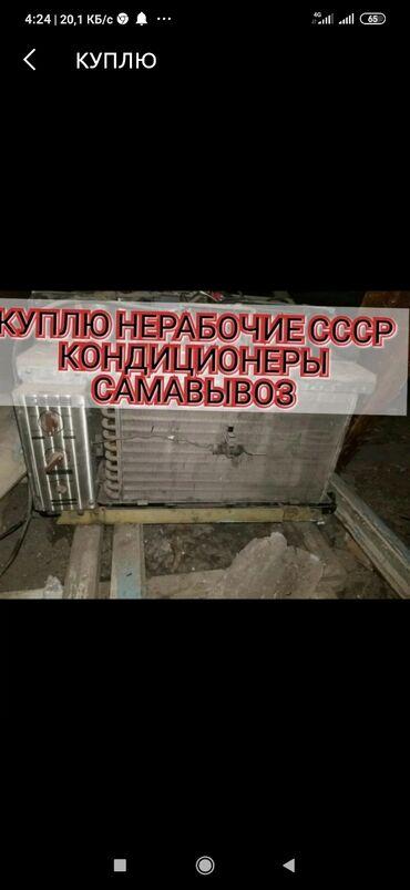 Куплю советские кондиционеры