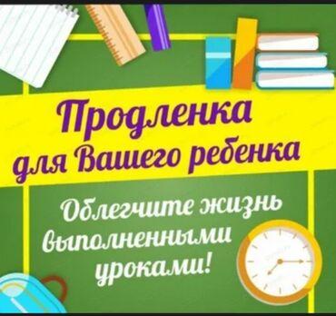 Онлайн работы в интернете - Кыргызстан: Репетитор | Математика, Чтение, Грамматика, письмо | Подготовка к школе