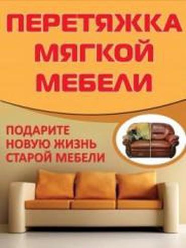 Перетяжка,рестоврация мебели,стулья! в Токмак