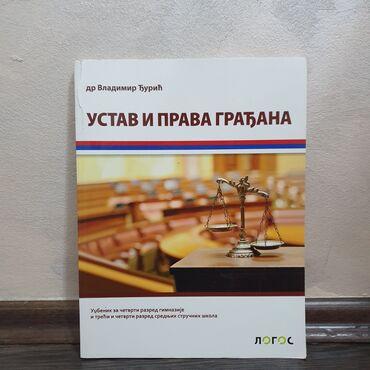 Izdavanje - Srbija: Udžbenik Ustav i prava građana, autor dr Vladimir Đurić, izdavačka