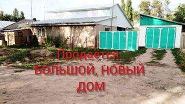 cisternu 5 kub в Кыргызстан: Продам Дом 270 кв. м, 5 комнат