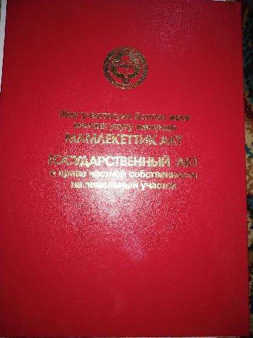 продается-дом-джалал-абад-благо в Кыргызстан: Продам Дом 60 кв. м, 4 комнаты