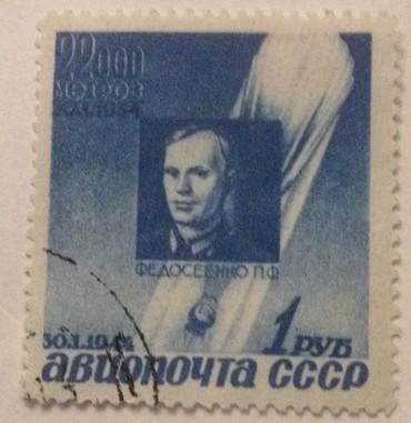 Продаю марку авиапочта СССР Федосеенко Л.Ф. 30.01.1944 г., в