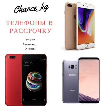 Телефоны в кредит.На длительный в Бишкек