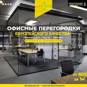 Компания марина хелс - Кыргызстан: Перегородки | Установка, Изготовление, Ремонт