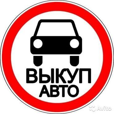 скупка машин в любом состоянии in Кыргызстан | ШВЕЙНЫЕ МАШИНЫ: Lexus 2007