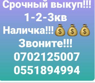 срочно сдаю дом квартиру лебединовка аламедин 1 недорого in Кыргызстан | ПРОДАЖА КВАРТИР: 1 комната, 1 кв. м, Без мебели