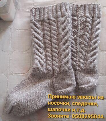 детские костюмчик в Кыргызстан: Вяжу на заказ. Носки, следики, шапки, детские комбенизоны, костюмчики