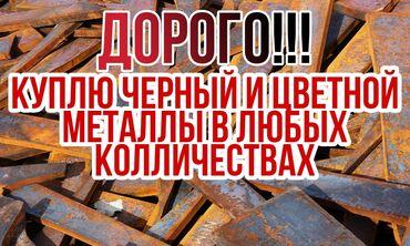купить диски железные r15 в Кыргызстан: Куплю черный металл в любых количествах по самой высокой цене среди ко