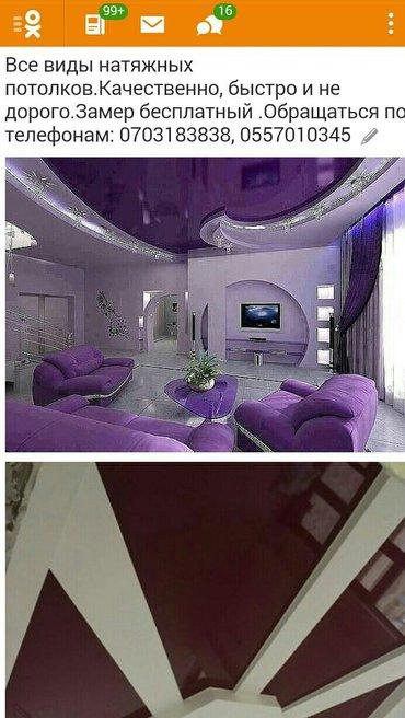0703183838 натяжной потолок жасайбыз180 в Бишкек