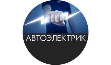 Автоэлектрик с большим опытом. Делаю в Бишкек