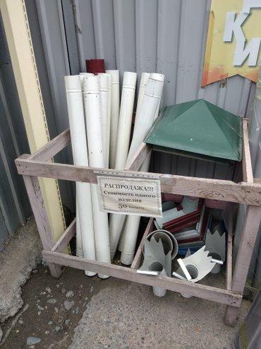 Распродажа трубы, колени, воронки, отводы. Все по 50 сом в Бишкек