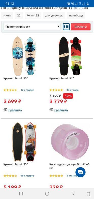 Другое для спорта и отдыха в Кыргызстан: Продаю или обмен на телефон Круизер скейтборд (пениборд) состояние ид