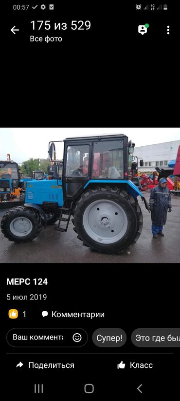 Транспорт - Каныш-Кия: Сельхозтехника