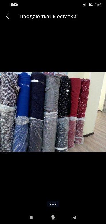 швейную машинку juki в Кыргызстан: Куплю швейные остатки ткани всех видов звонит круглосуточна
