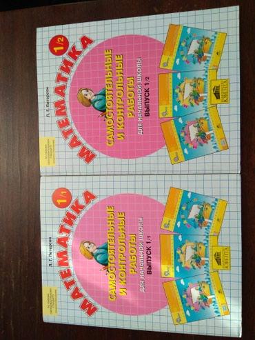 Новые учебники 2 за 280 сом в Бишкек