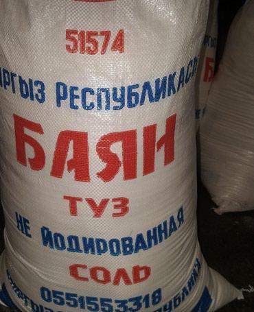 Соль не йодированная для концервации в Кант