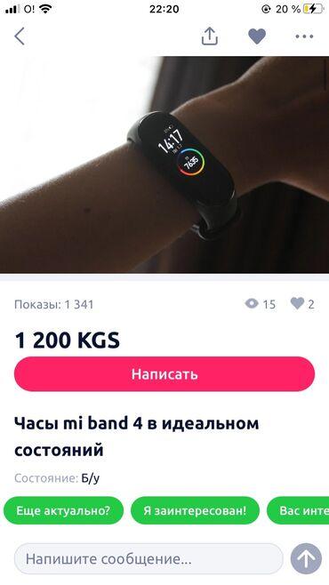 Mi band часы 1000сом