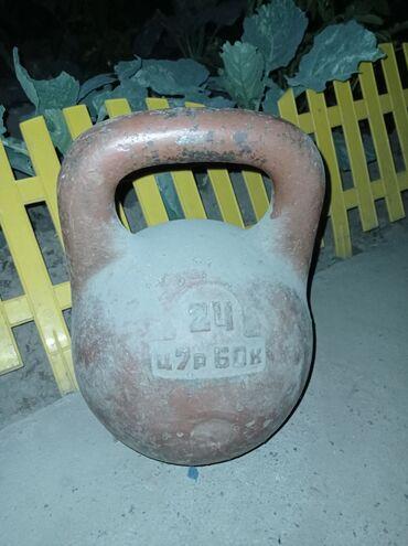 Спорт и хобби - Дачное (ГЭС-5): Гира СССР 24 кг 5000 за 2