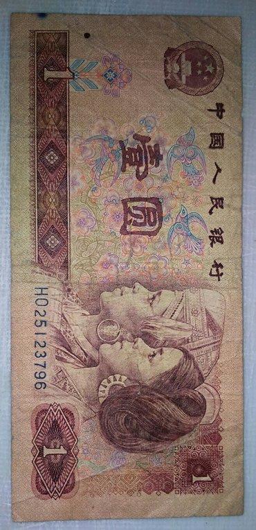 Kineski juan iz 1990 g. Prodaću ga po ceni od 8€ - Rumenka