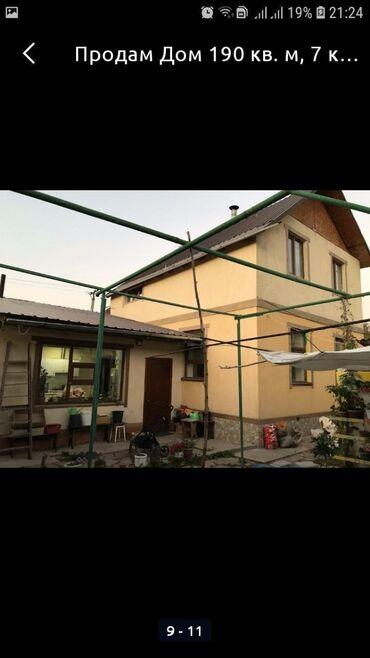 Продам - Наличие мебели: Да - Бишкек: Продам Дом 190 кв. м, 7 комнат