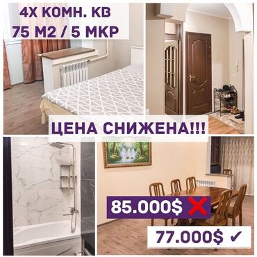 Apartment for sale: 4 bedroom, 75 sq. m