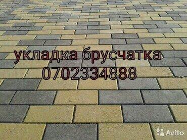 укладка брусчатка бардюр латок быстро и качественно и недорого в Бишкек