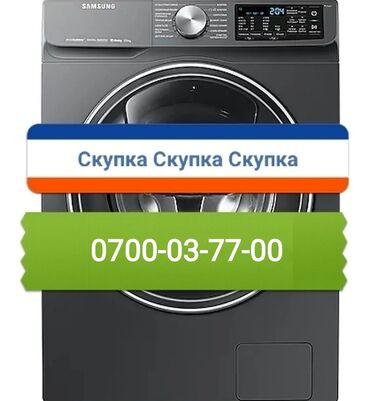 Рассрочка телефонов без справки о доходах - Кыргызстан: Фронтальная Автоматическая Стиральная Машина LG 6 кг
