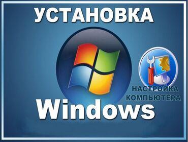 термо кофта в Кыргызстан: Ремонт | Ноутбуки, компьютеры | С гарантией, С выездом на дом