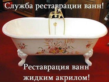 Реставрация ванн лучшим материалом, лучшие специалисты с гарантией ка