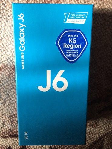 Только каробка  Самсунг j 6