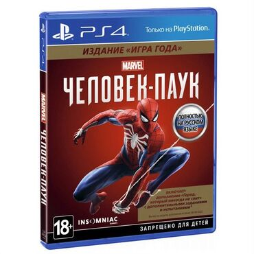 "alfa-romeo-spider-2-at - Azərbaycan: PS4 üçün ""Spider Man"" oyunuигра-Человек Паук: издание игра года️Tam"