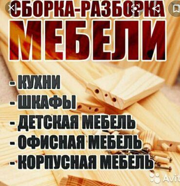 купить диск на машину в Кыргызстан: Мебельщики мебельщики разборка и сборка любой сложности мебели-