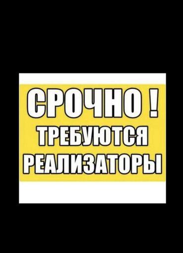 Работа - Бишкек: ТЕЗ АРАДА! РЕАЛИЗАТОР балдар жана кыздар керек. Жашы маанилуу эмес