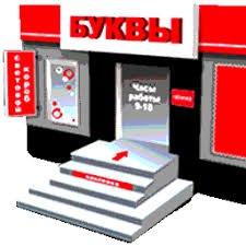 Объемные буквы в Бишкек