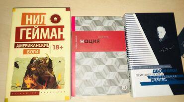 продам дом недорого in Кыргызстан   ПРОДАЖА ДОМОВ: Самые разные книги: подарочные, научные, худлит, нон-фикшн  Книги уже