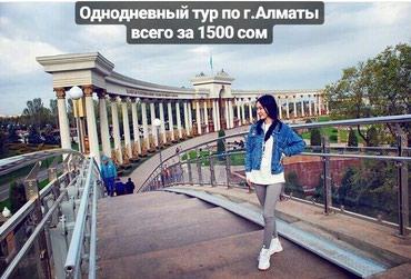 Каждые выходные мы приглашаем Вас в в Бишкек
