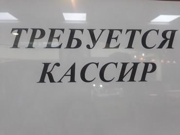В кинотеатр требуется кассир! С 10:00 до в Бишкек