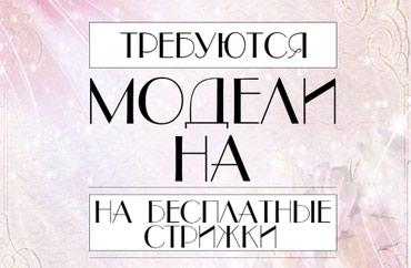 Мы ждем моделей на бесплатные стрижки. в Бишкек