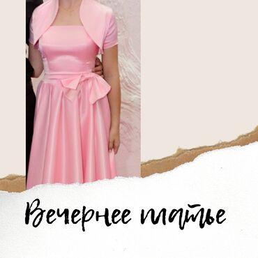 платья вечерние in Кыргызстан | МАТЕРИНСКИЕ ПЛАТЫ: Вечернее платье нежно-розового цвета, взади на замке в дополнении со