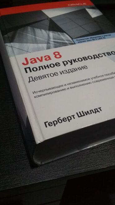 российские журналы в Кыргызстан: Java 8 Полное руководство. Девятое издание(Герберт Шилдт) 2016гКнига