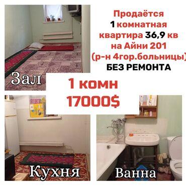 квартира керек бишкектен in Кыргызстан   БАТИРДИ ИЖАРАГА АЛАМ: Жеке план, 1 бөлмө, 36 кв. м Эмерексиз