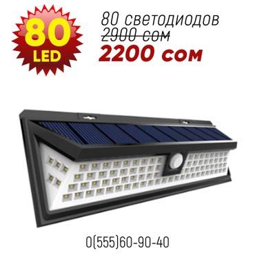 инверторы для солнечных батарей kostal в Кыргызстан: БЕСПРОВОДНЫЕ LED ПРОЖЕКТОРЫ НА СОЛНЕЧНОЙ БАТАРЕЕ С ДАТЧИКОМ
