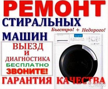 Ремонт стиральных машин  Ремонт стиральных машин автомат Срочный ремон