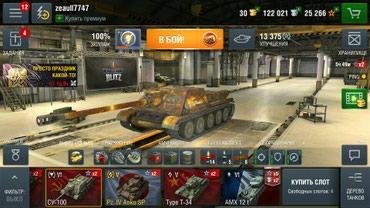 Волд оф танк блитц высокий танковый уровень в Бишкек