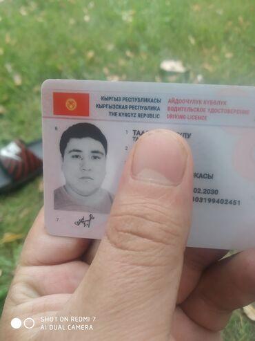 Находки, отдам даром - Пригородное: Найдено Водительское удостоверение