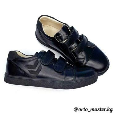 Профилактическая обувь. в Бишкек