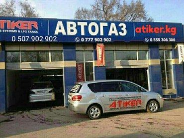 Требуется девушка админиcтратор в компанию ATIKERKG в Бишкек